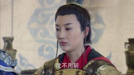 【樊梨花】挂帅, 用斩吓唬小孙子薛葵, 词和儿子薛刚说的一样