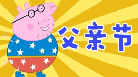 小猪佩奇 10分钟合集 | 父亲节特辑 - 猪爸爸父亲节快乐! | 儿童动画