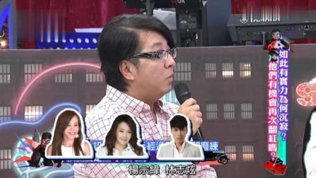 台湾音乐人浅谈大陆歌手和台湾歌手的区别, 奉承功力可见一斑