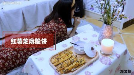 【小食光】— 红薯芝麻脆饼