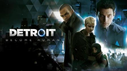 坑爹哥实况 底特律: 成为人类Detroit: Become Human P5: 恐怖游戏