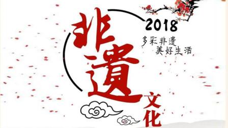 多彩非遗 美好生活----2018•乐安县非物质文化遗产展演