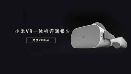 「虎虎VR出品」小米VR/Oculus Go/VIVE Focus 对比评测报告
