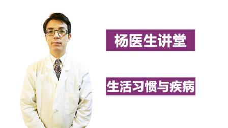 【杨医生讲堂】生活习惯与疾病