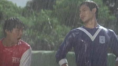 元彪比周星驰早20年的功夫足球, 雨中踢球精彩绝伦