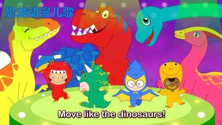 霸王龙三角龙都唱起来了 恐龙动漫儿歌