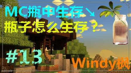 【MC瓶中生存#13】最后的餐厅, 我的世界瓶子生存《Windy枫》
