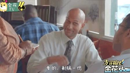 四川方言: 两个黑娃儿下馆子点菜吹牛挣面子, 服务员笑喷了!
