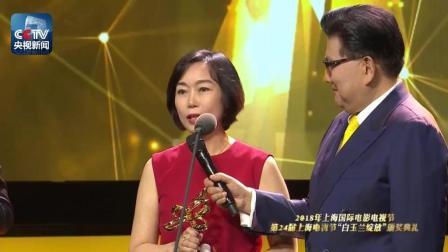 第24届上海电视节闭幕 白玉兰奖揭晓