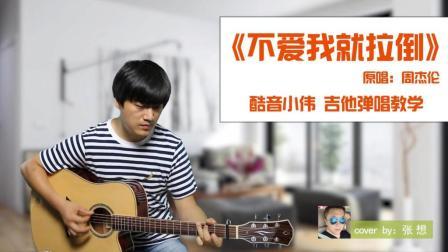 《不爱我就拉倒》酷音小伟吉他弹唱教学