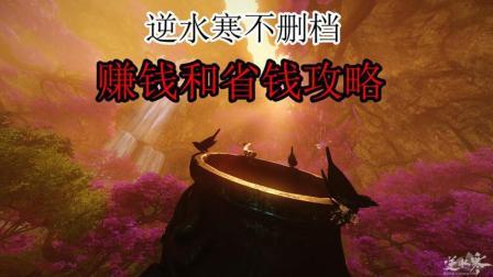 【NB学堂】逆水寒不删档赚钱和省钱攻略