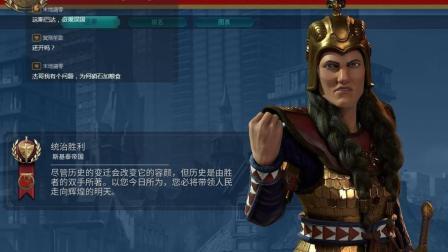 [杰哥]文明6升降春更斯基泰127T征服1