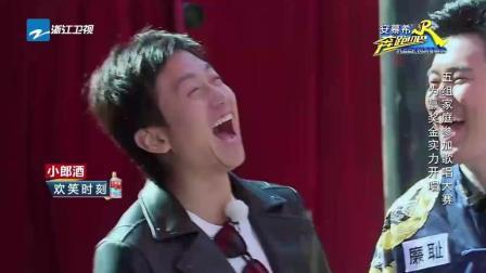 宋小宝看到要唱粤语歌吓楞了, 陈赫邓超神补刀, 全场笑炸了!