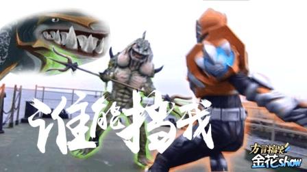 爆笑四川话: 充话费送的铠甲勇士大战LOL小鱼人, 笑的肚儿痛!