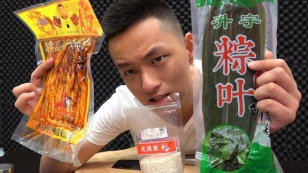 自己制作一份真正的辣条粽子! 和卫龙辣条比谁更正宗呢?