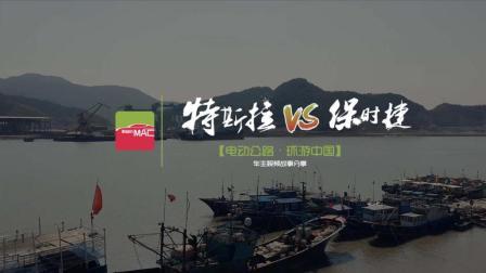 【电动公路】04自驾杭州, 特斯拉VS保时捷电动对汽油谁是加速冠军