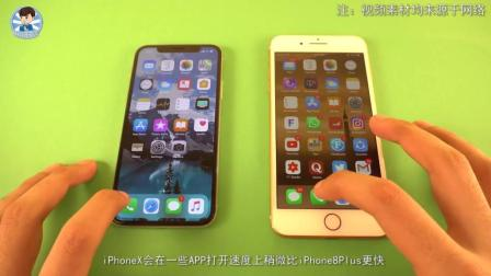 iPhoneX和iPhone8 Plus速度对比测试, 便宜3000多差别有多大?