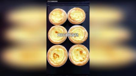 美拍视频: 无奶油版蛋挞教程#美食#