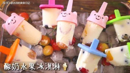 自制冰淇淋, 奶香浓郁, 甜而不腻