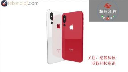 苹果新iPhone概念机