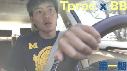 TPROC x BB 第一期