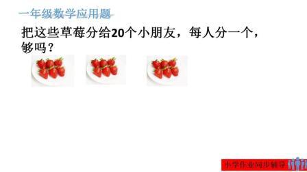 一年级数学应用题, 图片中的草莓是关键