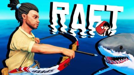 RAFT木筏丨鲨鱼咬木筏! 装备全靠打