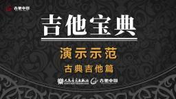《吉他中国·吉他宝典》古典曲目3《温柔的倾诉》