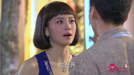 爱在春天:唐纳德又去赌博被凤萍发现, 凤萍对他已经无比失望了