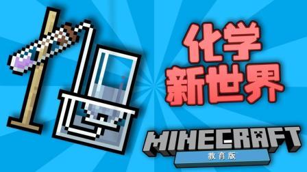 Minecraft教育版更新!