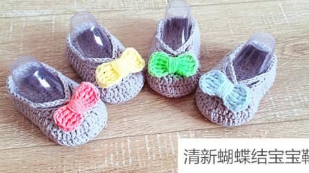 【芸妈手作A56】宝宝儿童婴儿清新蝴蝶结毛线鞋子钩针毛线鞋新手视频最简单编织方法
