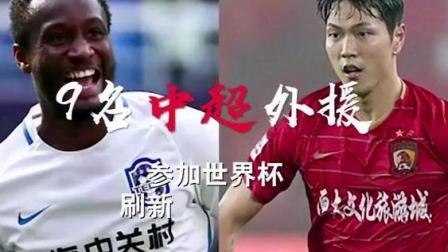"""央视主持人称除了中国国足, 其他""""中国队""""都来世界杯了"""