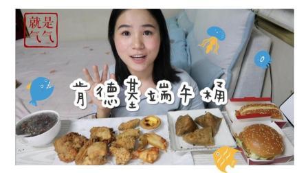 肯德基端午桶~ 还有藕粉和粽子  中国吃播~