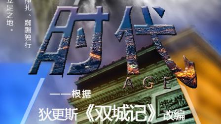 外国文学名著微电影《时代》(改编自狄更斯《双城记》)