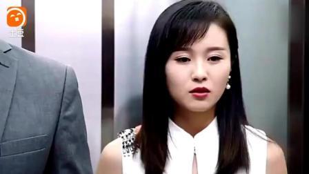 心机女电梯偶遇霸道总裁, 将裙子链扣在他身上, 这下好看了
