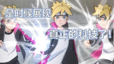 【新番吐槽】新希展现恐怖实力, 博人竟用S级忍术紫电! 实锤会迟到但绝不会缺席