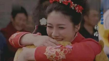 初婚大结局: 喜爱和天明举行婚礼欢天喜地, 两年后生了个大胖小子