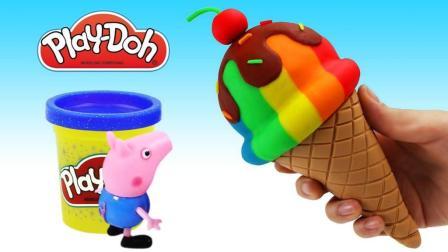 培乐多变身彩虹蛋卷冰激凌! 彩泥创意新玩法, 视频教程分分钟亮瞎你