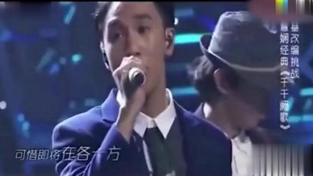 中国好声音欠你一个冠军! 千千阙歌最好听的翻唱!