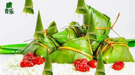 端午佳节《粽子香》, 一个粽子送给你! 吃了它你永远快乐, 幸福! 祝大家端午节快乐!