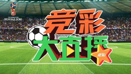 0616湖北生活频道俄罗斯世界杯《竞彩大直播》直播