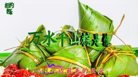 端午佳节粽飘香, 一曲《小粽子》DJ送给你, 祝大家端午节快乐!