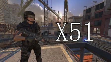 【黑七】CODOL X51这是吼啊!真的吼啊!冲锋高楼大杀特杀!