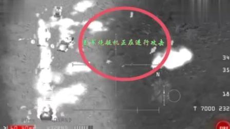 厉害! 看看美军空袭俄军雇佣兵, 就像在打游戏一样!