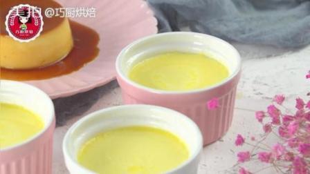 视频 | 牛奶炖蛋! 无蛋腥味『焦糖布丁』在家轻松做