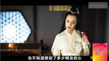 《扶摇》曼陀再次出演恶毒女, 虐哭女主杨幂, 网友表示太期待