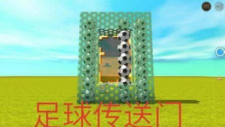 迷你世界: 制作第二种足球门, 足球传送门传送到真实足球场!