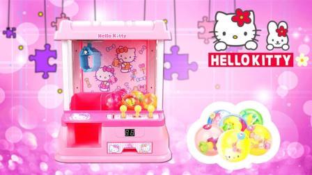 凯蒂猫粉嫩抓娃娃机试玩 HELLOKITTY惊喜蛋玩具分享