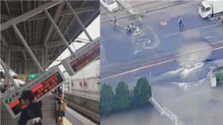 刚刚日本大阪发生5.9地震!摇晃长达30秒!