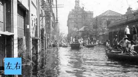 左右视频 罕见纪录影像:1939年天津大水灾 被淹没成海底世界